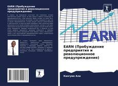 Обложка EARN (Пробуждение предприятия и революционное предупреждение)