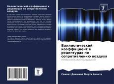 Bookcover of Баллистический коэффициент в рецептурах по сопротивлению воздуха