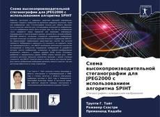 Обложка Схема высокопроизводительной стеганографии для JPEG2000 с использованием алгоритма SPIHT