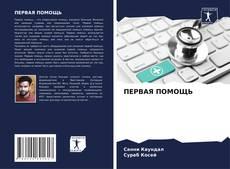 Bookcover of ПЕРВАЯ ПОМОЩЬ