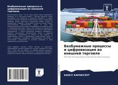 Обложка Безбумажные процессы и цифровизация во внешней торговле