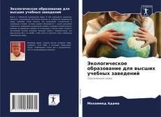 Buchcover von Экологическое образование для высших учебных заведений