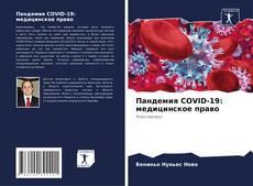 Пандемия COVID-19: медицинское право kitap kapağı