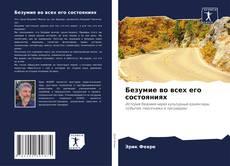 Bookcover of Безумие во всех его состояниях