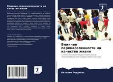 Bookcover of Влияние перенаселенности на качество жизни