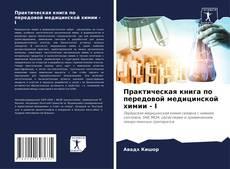 Capa do livro de Практическая книга по передовой медицинской химии - I