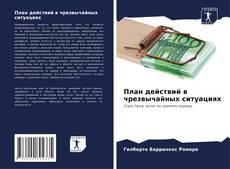 Bookcover of План действий в чрезвычайных ситуациях
