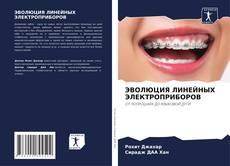 Bookcover of ЭВОЛЮЦИЯ ЛИНЕЙНЫХ ЭЛЕКТРОПРИБОРОВ