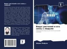 Capa do livro de Вирус растений и его связь с людьми