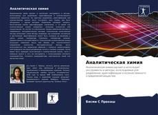 Copertina di Аналитическая химия