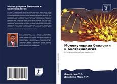 Bookcover of Молекулярная биология и Биотехнология