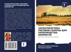 Bookcover of ХАРАКТЕРИСТИКА РИСОВОЙ СОЛОМЫ ДЛЯ ПРОИЗВОДСТВА БИОМАСЛА
