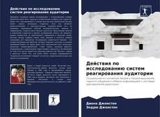 Portada del libro de Действия по исследованию систем реагирования аудитории