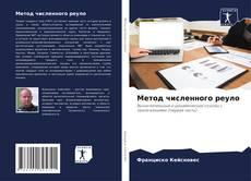 Метод численного реуло kitap kapağı