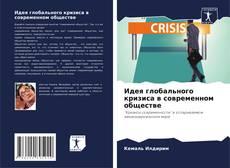 Capa do livro de Идея глобального кризиса в современном обществе