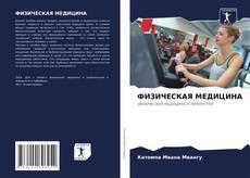 Bookcover of ФИЗИЧЕСКАЯ МЕДИЦИНА