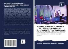 Copertina di МЕТОДЫ ОБРАЗОВАНИЯ С ИСПОЛЬЗОВАНИЕМ ЯЗЫКОВЫХ ТЕХНОЛОГИЙ