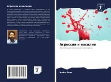 Bookcover of Агрессия и насилие