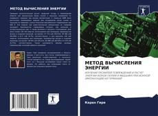 Capa do livro de МЕТОД ВЫЧИСЛЕНИЯ ЭНЕРГИИ