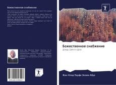 Bookcover of Божественное снабжение