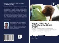 Bookcover of АНАЛИЗ ОБУЧЕНИЯ В ВИРТУАЛЬНЫХ УЧЕБНЫХ СРЕДАХ