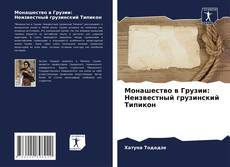 Capa do livro de Монашество в Грузии: Неизвестный грузинский Типикон