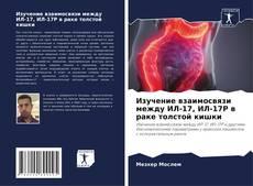 Bookcover of Изучение взаимосвязи между ИЛ-17, ИЛ-17Р в раке толстой кишки