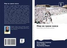 Bookcover of Мир на грани хаоса
