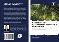 Bookcover of Справочник по натуральным волокнам и композитам