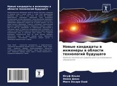 Borítókép a  Новые кандидаты в инженеры в области технологий будущего - hoz