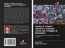 Bookcover of Studio di schemi speciali e sviluppo rurale del villaggio di Khambale