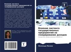 Bookcover of Влияние листинга государственных предприятий на генерирование доходов