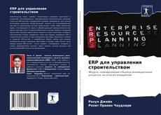 Buchcover von ERP для управления строительством