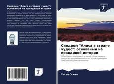 """Bookcover of Синдром """"Алиса в стране чудес"""": основаный на правдивой истории"""