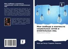 Bookcover of Моя свобода в контексте социальных сетей и влиятельных лиц