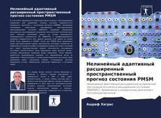 Bookcover of Нелинейный адаптивный расширенный пространственный прогноз состояния PMSM