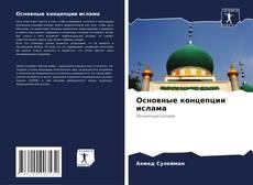 Bookcover of Основные концепции ислама