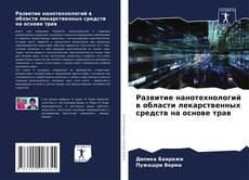 Buchcover von Развитие нанотехнологий в области лекарственных средств на основе трав