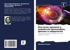 Portada del libro de Изучение времени в индийской философии, физике и неврологии