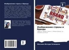 Bookcover of Изображение страны и бренда
