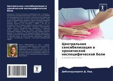 Bookcover of Центральная сенсибилизация в хронической неспецифической боли