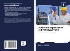 Capa do livro de Освоение управления нефтепродуктами
