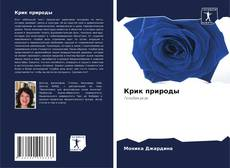Bookcover of Крик природы