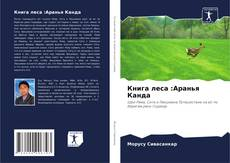 Bookcover of Книга леса :Аранья Канда