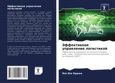 Buchcover von Эффективное управление логистикой