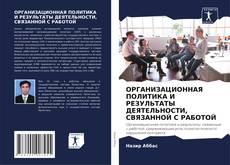 Buchcover von ОРГАНИЗАЦИОННАЯ ПОЛИТИКА И РЕЗУЛЬТАТЫ ДЕЯТЕЛЬНОСТИ, СВЯЗАННОЙ С РАБОТОЙ