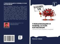 Bookcover of ГЛОБАЛИЗАЦИЯ И КОВИД-19 КАК КАТАКЛИЗМ