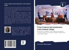 Bookcover of Счастливые организации, счастливые люди