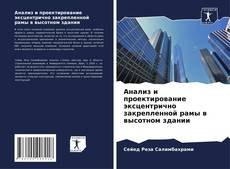 Обложка Анализ и проектирование эксцентрично закрепленной рамы в высотном здании