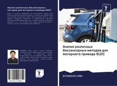 Copertina di Анализ различных бессенсорных методов для моторного привода BLDC